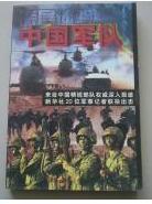 深层体验中国军队