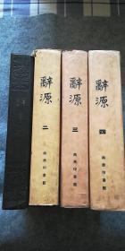 词源(1—4册)