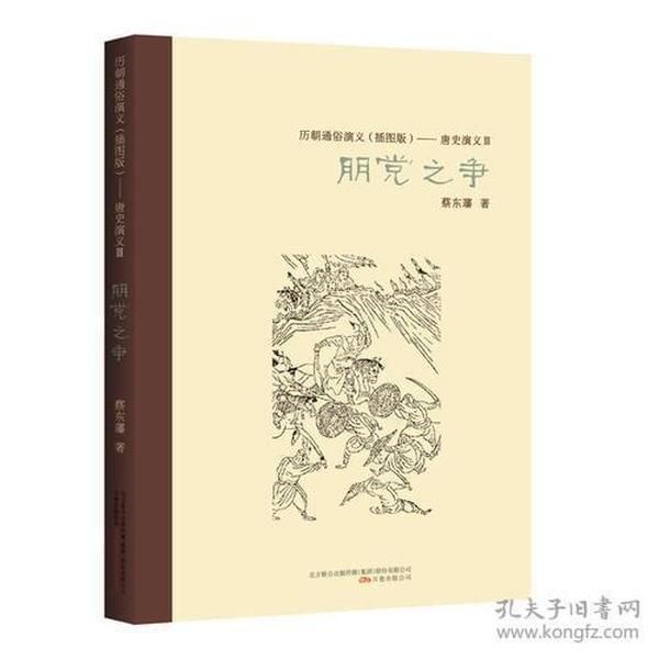 ★历朝通俗演义(插图版):唐史演义3·朋党之争(社版书)