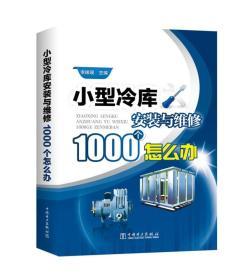 小型冷库安装与维修1000个怎么办
