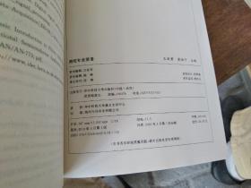 高中力学  上下册 第三次修订版  二手书 有做过
