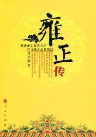 微残-雍正传-解读帝王真实人生评说雍正是非功过