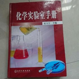 化学实验室手册(精)