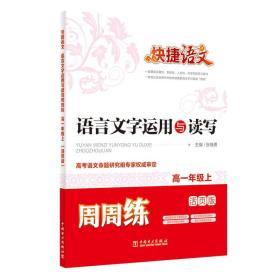 快捷语文:语言文字运用与读写周周练(高一年级上 活页版)