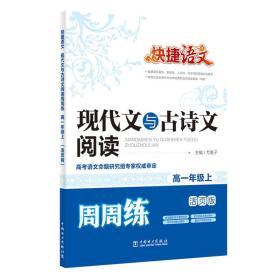 快捷语文:现代文与古诗文阅读周周练(高一年级上 活页版)