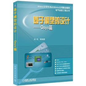 基于模型的设计:Qsys篇