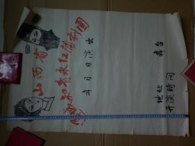 山西省运城知青永红蒲剧团演出公告(未填写、有印图)【77*53厘米、参阅描述】