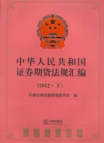 中华人民共和国证券期货法规汇编(2012·下)