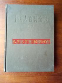 中国大百科全书 民族,精装乙种本1986【一版一印】