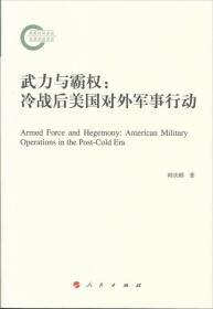 武力与霸权:冷战后美国对外军事行动