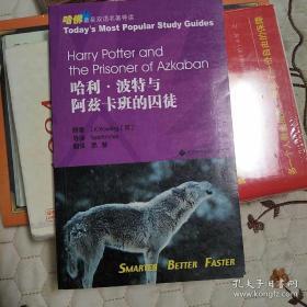 哈利·波特与阿兹卡的囚徒:哈佛蓝星双语名著导读
