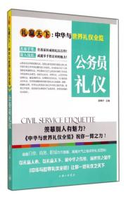 礼赢天下·中华与世界礼仪全览:公务员礼仪