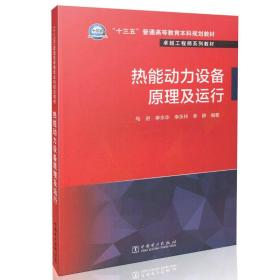 """""""十三五""""普通高等教育本科规划教材 卓越工程师系列教材 热能动力设备原理及运行"""