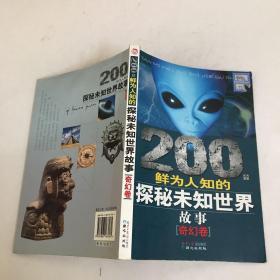 200个鲜为人知的探秘未知世界故事.奇幻卷