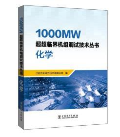 1000MW超超临界机组调试技术丛书 化学
