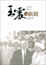 王震与新疆