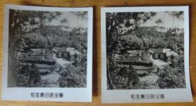 文革黑白相片【毛主席旧居全景】长6.2CM*宽5.7CM、背面有留念印章、2张合售