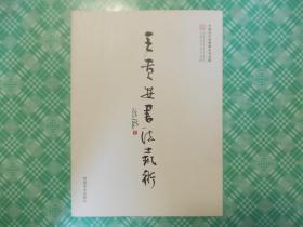 王贵安书法艺术