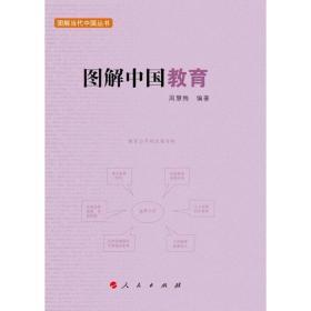 图解中国教育—图解当代中国丛书