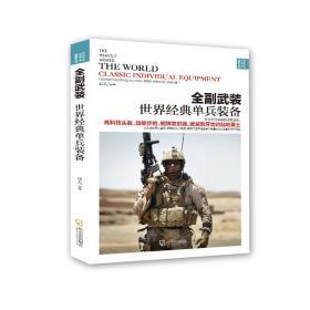 全副武装:世界经典单兵装备