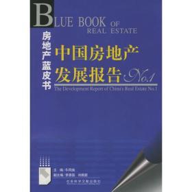 中国房地产发展报告——房地产蓝皮书