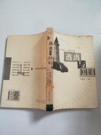 逃离与回归:二十世纪中国文化散文哲理文化卷
