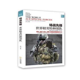 战争之王 特战先锋:世界精英特种部队