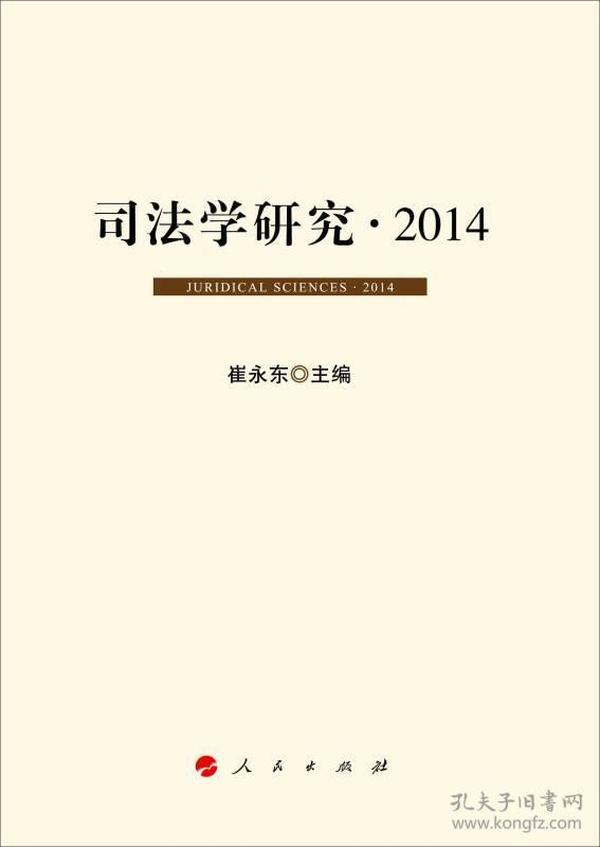 司法学研究(2014)