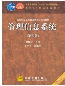 管理信息系统(第四版)黄梯云