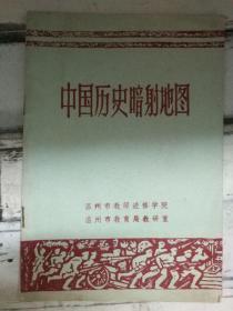 《中国历史暗射地图》