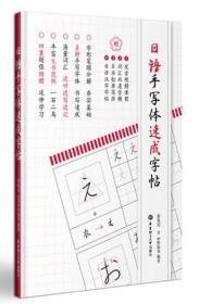 日语手写体速成字帖
