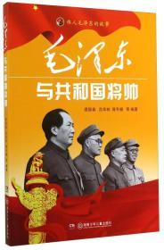 伟人毛泽东的故事 毛泽东与共和国将帅