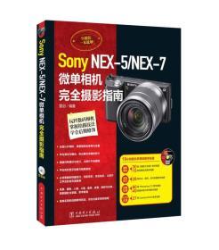 Sony NEX-5/ NEX-7微单相机完全摄影指南