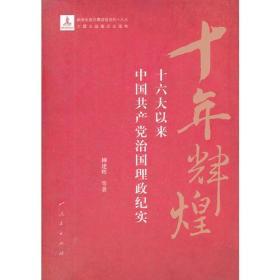 十年辉煌——十六大以来中国共产单治国理政纪实