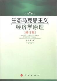 生态马克思主义经济学原理(修订版)