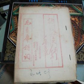 毛主席诗词红印〈油印〉