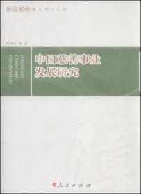 社会保障重大项目文库:中国慈善事业发展研究