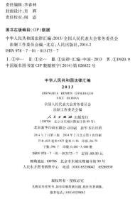 中华人民共和国法律汇编(2013)