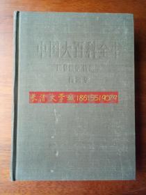 中国大百科全书 图书馆学 情报学 档案学,精装乙种本1993,1995【一版二印】