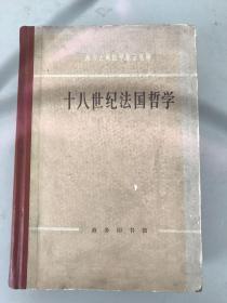 十八世纪法国哲学(西方古典哲学原著选辑)