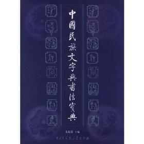 中国民族文字与书法宝典