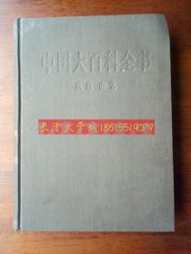 中国大百科全书 戏曲曲艺,精装乙种本1983,1992【一版三印】