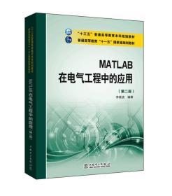 MATLAB在电气工程中的应用(第2版)