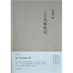 ☆竹堂文丛:二王名帖札记