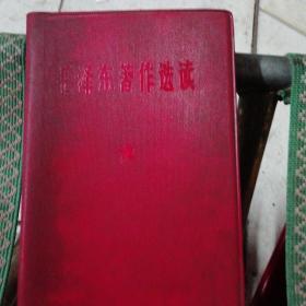 .毛泽东着作选读