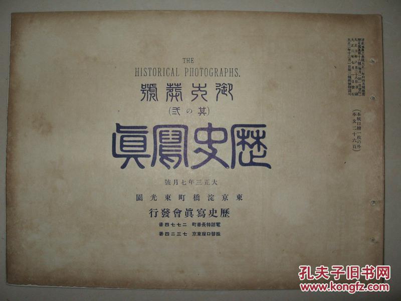 早期日本铜版纸精印 1914年7月《历史写真》日本皇室物品 射击大会 朝鲜牛市