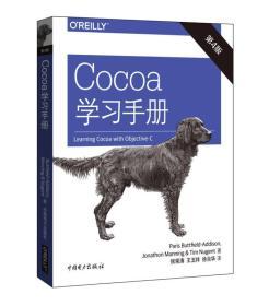Cocoa学习手册(第四版)