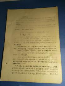 关于在无产阶级大革命中加强公安工作的若干规定(1967.1.9周总理等在接见全国政法系统部分革命同志人民大会堂讲话摘录)