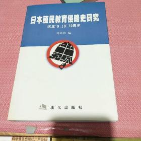 """日本殖民教育侵略史研究:纪念""""918""""70周年"""