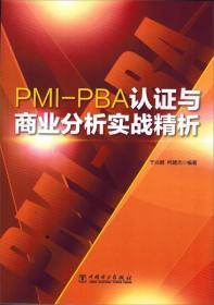 PMI-PBA认证与商业分析实战精析于兆鹏,柯建杰 编著